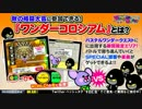 BEMANI生放送(仮)第55回 - groovin'!!新イベント紹介! thumbnail
