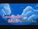 【ニコカラ】Blur【on_v】