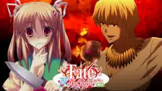 【Fate】 ヤンデレ妹 VS ギルガメッシュ 【金ぴか】