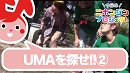 【UMAはどこだ!】僕らの今井探検隊②/今日のニホンジンプロ...