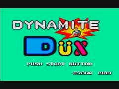 マスターシステム用ソフト DYNAMITE DUX