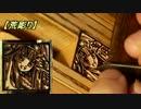 【手彫り】一級技能士が彫ってみた。05:金剛