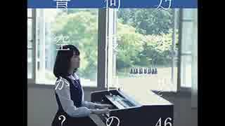 乃木坂46「何度目の青空か?」歌ってみた