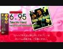 【DMV2】Take My Hand (ADV/EXT) 【GITADORA OD】
