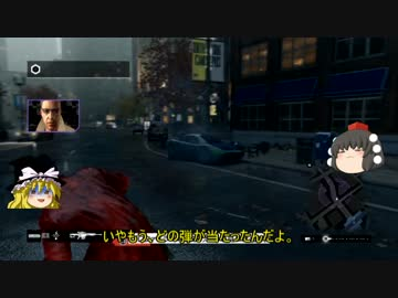 【Watch_Dogs/PS4】天才ハカー最後の戦いwwwww【ゆっくり実況9-2(終 ...