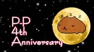 【描いてみた】P-P実況4周年記念【音MAD】 thumbnail