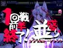 【MUGEN】MUGEN祭 並盛りシングルトーナメ