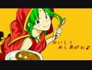 【GUMI】恋のガラムマサラ【オリジナル曲PV】