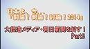 1/3【討論!】大捏造メディア・朝日新聞を糾す!Part3[桜H26/10/18]