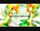 【鏡音リン・レン】 イゼルカの風 【民族調オリジナル曲・PV付】