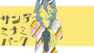 サンデーミナミパーク/歌、ROCKSなIA thumbnail