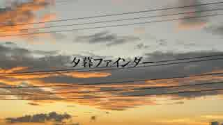 【Nao】夕暮ファインダー -acoustic ver.- 歌ってみた
