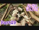 【実況】食人族の住まう森でサバイバル【The Forest】part29