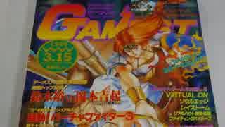 第10回ゲーメスト大賞 (1996年)