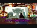 【ゆっくりTRPG】ゆっくり華扇とぶち破るダブルクロス Part5
