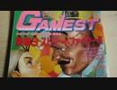 第11回ゲーメスト大賞 (1997年)