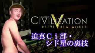迫真Ci部・シド星の裏技.ciν4【Civ5:BNW】