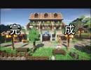 【Minecraft】ゆっくり街を広げていくよ part7-3
