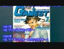 [最終回] ゲーメスト大賞 (1998年)
