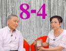 日下公人×宮脇淳子の新シリーズ対談『日本人がつくる世界史』#8-4