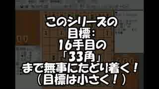 【実況解説】横歩を取れるようになる動画part1【基本図まで】