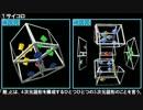 4次元サイコロの作り方/穴があるから使えるもん(4次元化してみた解説編)