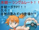 【ポケモンXY】カスミは統一パのレート頂点を目指す!part17 thumbnail