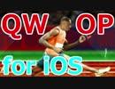 【実況】スマホで出た!『QWOP for iOS』