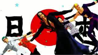 【MMD】暗殺チームが日本へやってきたようです