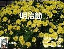 【UTAU 日本鬼子】明治節(小学校祝日大祭日歌詞並楽譜)