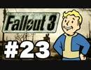 【Fallout3】危険なお散歩【実況】#23