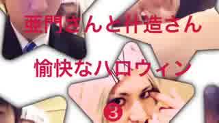 【腐向け】亜門さんと什造さん ❸【東京喰