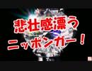 【悲壮感漂う】 ニッポンガー!