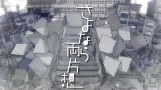 ┗|∵|┓さよなら両片想/芹沢春輝(cv:鈴村健
