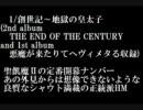 ヴィジュアル系のルーツ~V系の源流になったバンド達紹介8回目聖飢魔Ⅱ