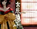 【大人っぽく歌ってみた】吉原ラメント【みい仔たん.ver】
