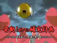 【実況】ポケットモンスターコイキング~金鯱の逆鱗~ 第3話(再うp)
