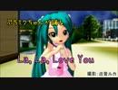 【ぷちミク誕生祭2014】ぷちミクちゃんが踊る「La, La, Love You」