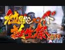 【告知】勉強シロイド誕生祭2014のお知らせ【Z会】