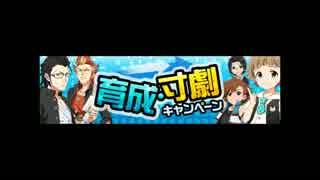 【SideM】寸劇キャンペーン 神速一魂・もふもふえん編