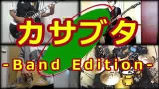 【金色のガッシュベル!!】カサブタ-Band Edition-【演奏してみた】