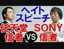 ヘイトスピーチ問題!任天堂信者vsソニー信者!【ピョコタン監督作品】