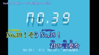 【ニコカラ】No.39【off_v】
