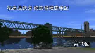〈A列車で行こう9〉桜高速鉄道綴鈴管轄そ