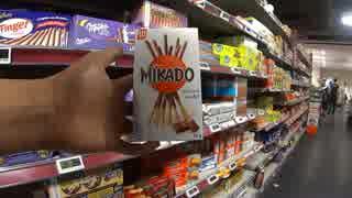 フランスのスーパーで買い物 後編 thumbnail