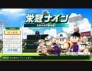 【実況プレイ】春夏連覇を目指して栄冠ナイン part1【パワプロ2014】