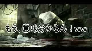 【怖い】サイコブレイク【実況】part1