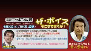 【青山繁晴】ザ・ボイス そこまで言うか!H26/10/23【歪曲報道を討つ!④】