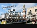 【ゆっくり】イタリア周遊記10 ヴェネツィア観光 サンマルコ広場編