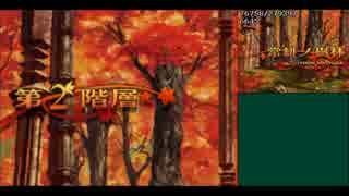 【TAS】世界樹の迷宮2 諸王の聖杯 in 1:1